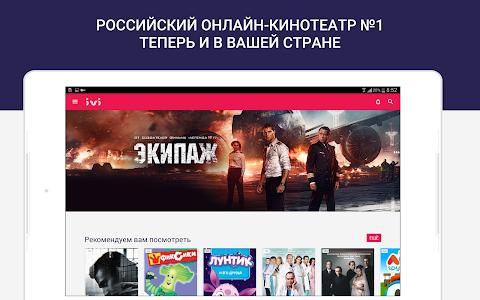 ivi – фильмы и и сериалы в HD  APK