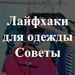Download Лайфхаки для одежды. Советы APK