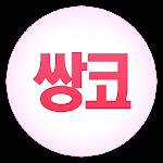 Download 쌍코 - 예뻐지는 피부,화장,성형,다이어트 APK