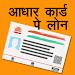 Download Aadhar Loan Guide 2020 : आधार कार्ड पे लोन APK