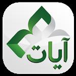 Download Ayat - Al Quran APK