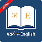Download Download English Marathi Dictionary APK For Android 2021