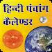Download Hindi Panchang Calendar APK