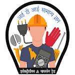Cover Image of Download ITI Electrician in Hindi: Notes, Topics & MCQ APK