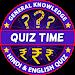 Download Quiz 2019 : Win Money Quiz Game APK