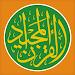 Quran Majeed, Prayer Times & Qibla - القرآن المجيد