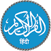 Download Quran in Hindi (हिन्दी कुरान) APK