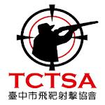 Download TCTSA空氣槍射擊練習館 APK