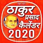 Cover Image of Download Thakur Prasad Calendar 2020 : Hindi Panchang 2020 APK