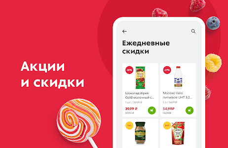 Download Пятёрочка Доставка APK