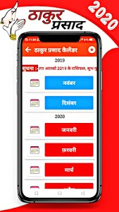 Download Thakur Prasad Calendar 2020 : Hindi Panchang 2020 APK